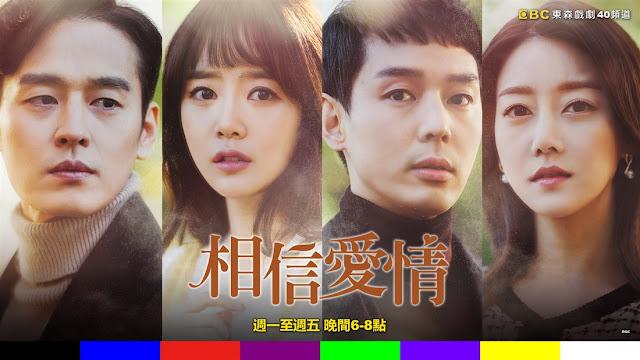 相信愛情線上看-東森戲劇台-韓劇