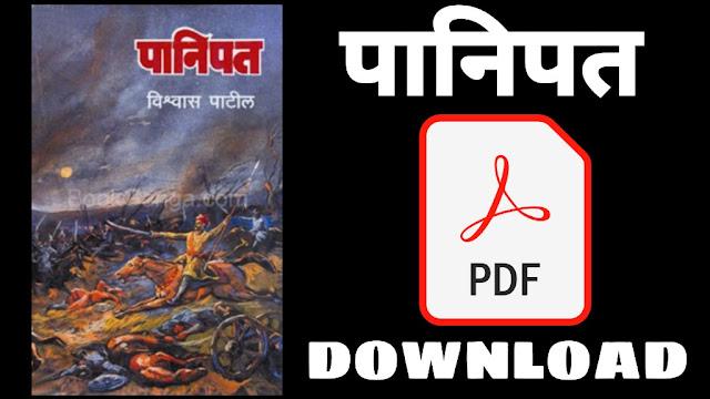 panipat-book-marathi-pdf-download