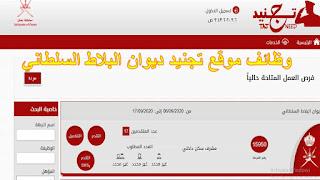وظائف موقع تجنيد ديوان البلاط السلطاني Taj nce gov موقع تجنيد عمان