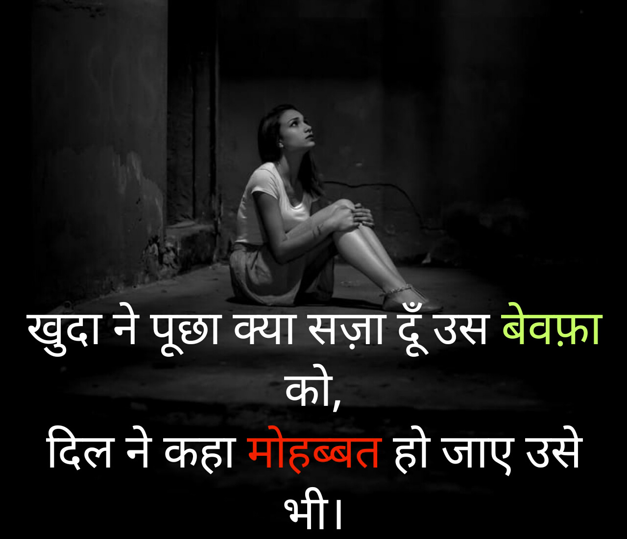 normal shayari 2 line