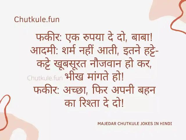 Majedar Chutkule Funny Jokes in Hindi | मजेदार चुटकुले जोक्स हिंदी में | Short Jokes | Hansi Majak ke Chutkule