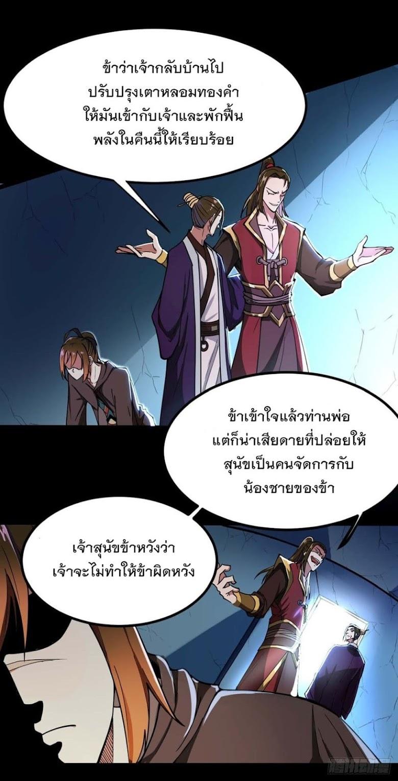 Danwu Supreme - หน้า 29
