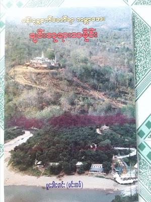 ပူေခါေမာင္း (မင္းတပ္) မန္းေရႊစက္ေတာ္ ကမၻာေအး ခ်င္းဘုရားသမိုင္းစာအုပ္ ထြက္ျပီ