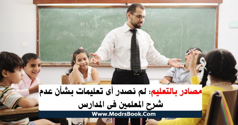 مصادر بالتعليم: لم نصدر أى تعليمات بشأن عدم شرح المعلمين فى المدارس