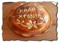 Κοπή βασιλόπιτας του Πολιτιστικού Συλλόγου Σιταριάς «Νέοι Ορίζοντες»