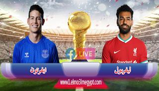 يلا كورة يوتيوب   لايف الأن مشاهدة مباراة ليفربول وإيفرتون بث مباشر اليوم 20-2-2021 في الدوري الإنجليزي بدون اي تقطيع جودة عالية HD تعليق عربي