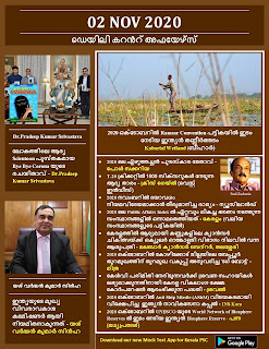 Daily Malayalam Current Affairs 02 Nov 2020