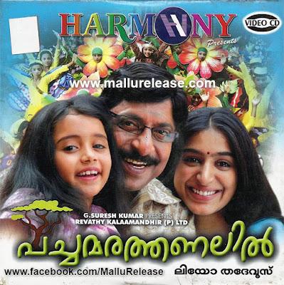 pachamarathanalil, pachamarathanalil songs, pachamarathanalil full movie, pachamarathanalil malayalam full movie, mallurelease