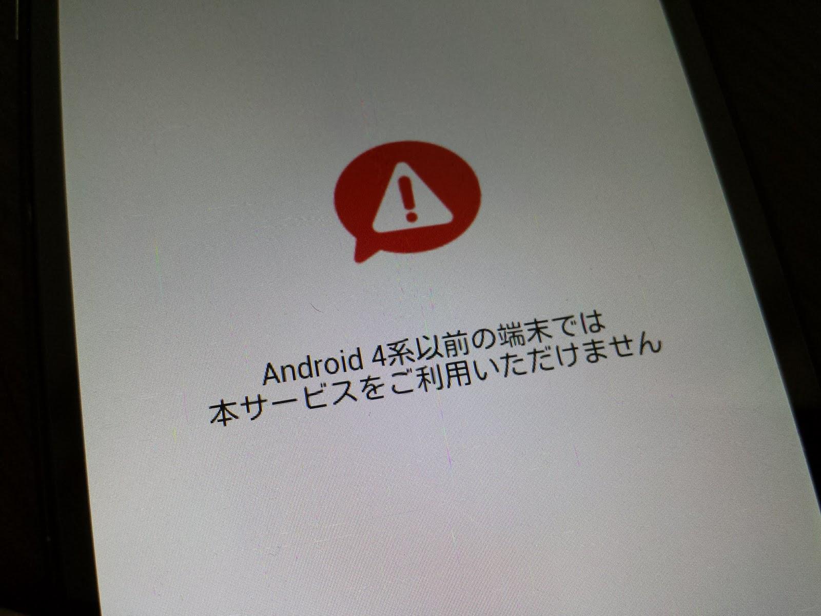 楽天のアプリも使えない! TLS1.0 サポート終了