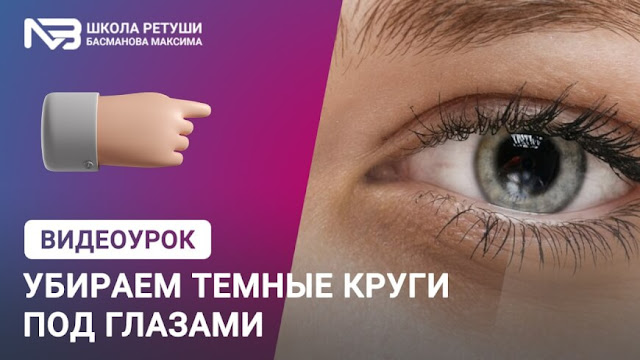 Как убрать тёмные круги под глазами в Фотошопе