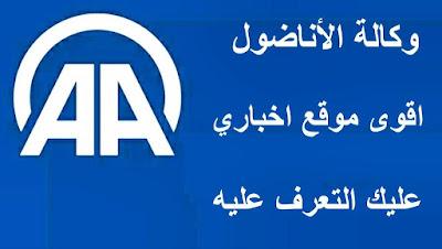 وكالة الأناضول افضل موقع اخباري عربي شامل تعرف اليه