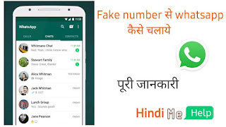 Fake number se whatapps kaise chalaye