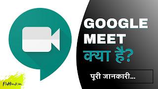 google meet kya hota hai