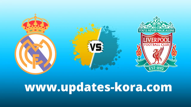 ريال مدريد ضد ليفربول اليوم بث مباشر