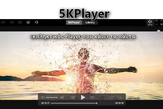 5KPlayer 5.8 - Ένας δωρεάν Player με εκπληκτικές δυνατότητες