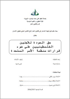 مذكرة ماستر : حق العودة للاجئين الفلسطينيين على ضوء قرارات منظمة الأمم المتحدة PDF