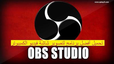 تحميل أفضل برنامج لتصوير شاشة الكمبيوتر و الايفون OBS Studio