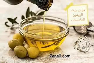 الفوائد الصحيه لزيت الزيتون البكر للتخسيس.