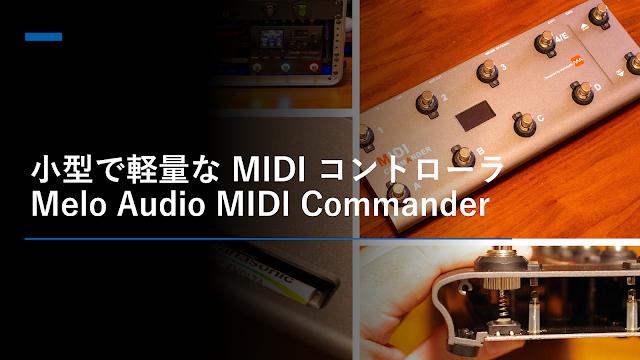 小型で軽量な MIDI コントローラ Melo Audio MIDI Commander