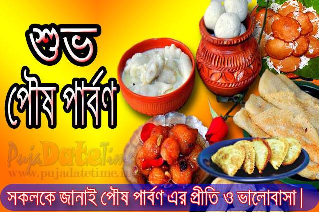 Poush Parbon Wallpaper & Greetings
