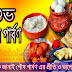 Poush Parbon Bengali Wallpaper - Photo II, শুভ পৌষ পার্বণ ওয়ালপেপার