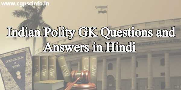 Indian Polity GK Questions and Answers in Hindi -