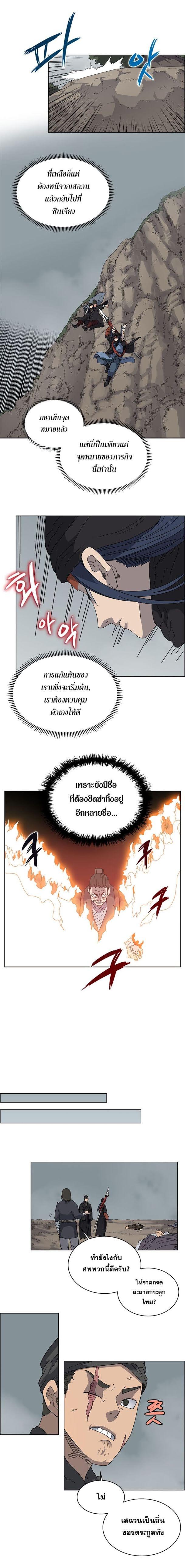 Chronicles of Heavenly Demon - หน้า 8