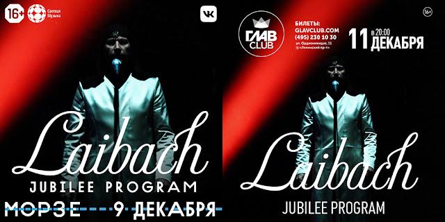 Laibach в России