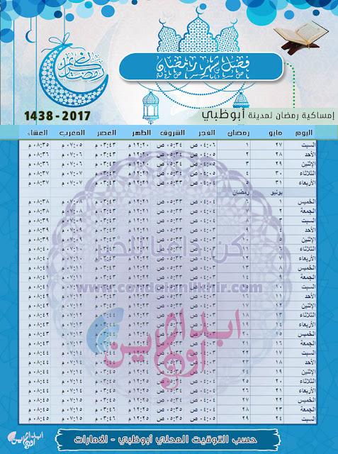 إمساكية رمضان 2017 - 1438 لجميع الدول العربية والتوقيت المحلي لكل مدينة Ramadan-Abu-Dhabi-Time-1438
