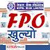 खुल्यो नेपाल बैंकको एफपीओ, न्यूनतम ५० कित्तादेखि अधिकतम जारी सम्पूर्ण शेयरका लागि आवेदन दिन सकिने