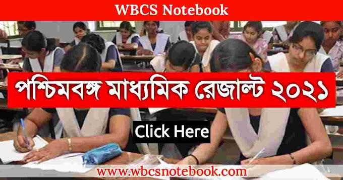 মাধ্যমিক রেজাল্ট ২০২১   WB Madhyamik Result 2021