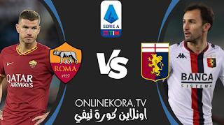 مشاهدة مباراة روما وجنوى بث مباشر اليوم 07-03-2021 في الدوري الإيطالي