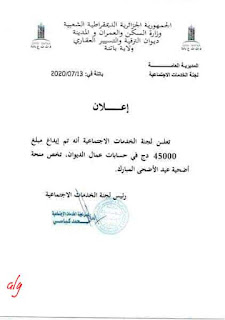 منحة العيد الأضحي لعمال وزارة السكن