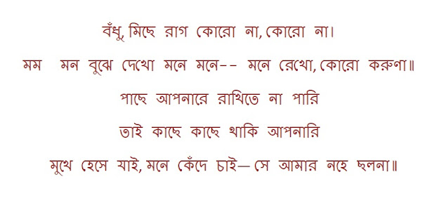 https://suronuragi.blogspot.com/2020/06/bodhu-miche-rag-koro-na-lyrics.html