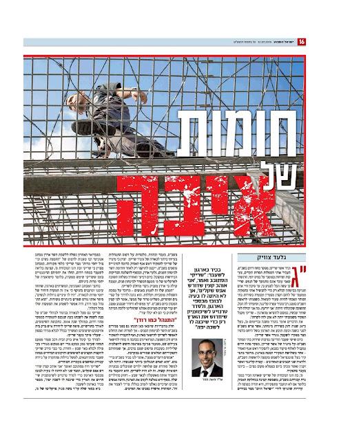 חומות של איבה, גלעד צוויק , 12.07.2019 , ישראל היום