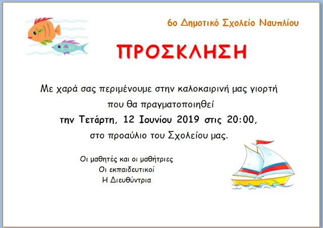 Καλοκαιρινή γιορτή του 6ου Δημοτικού Σχολείου Ναυπλίου