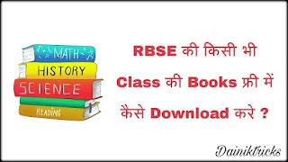 RBSE की किसी भी Class की Books Free में कैसे Download करे