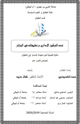 مذكرة ماستر: عدم التركيز الإداري وتطبيقاته في الجزائر PDF