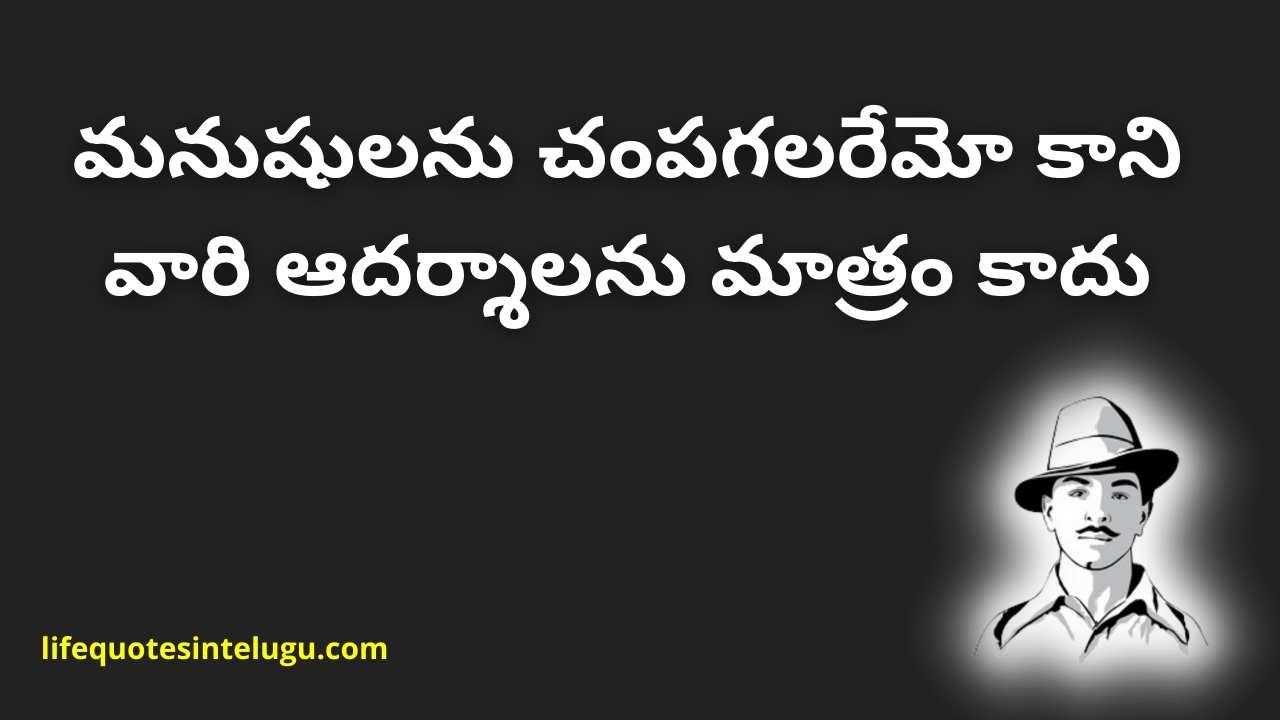 మనుషులను చంపగలరేమో కాని, వారి ఆదర్శాలను మాత్రం కాదు-భగత్ సింగ్