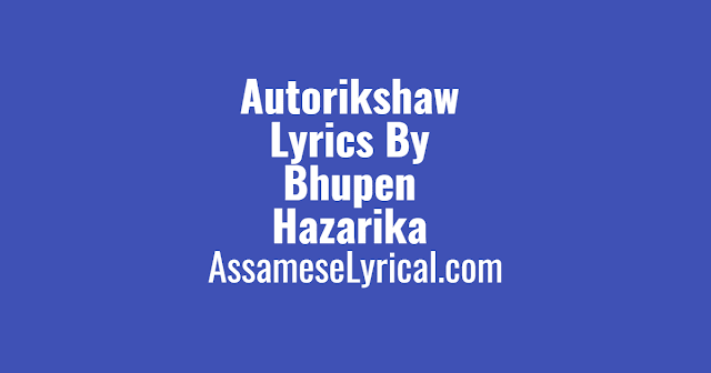 Autorickshaw Lyrics, bhupen hazarika songs