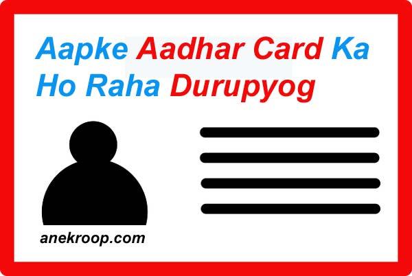 aadhar card ka durupayog