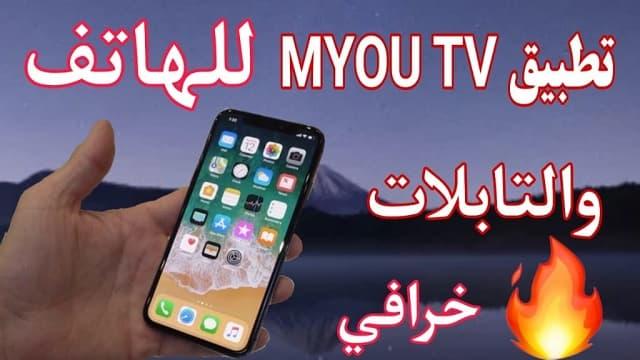 تطبيق MYOU TV  العملاق للهواتف و التابلات
