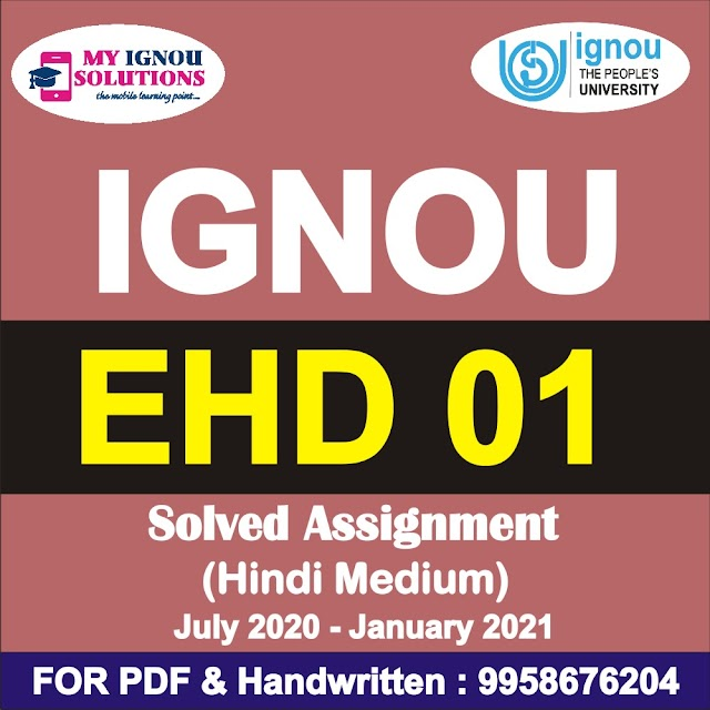 EHD 01 Solved Assignment 2020-21 in Hindi Medium