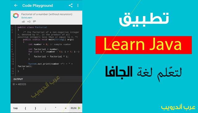 تطبيق learn java  لتعلم لغة الجافا عبر هاتفك