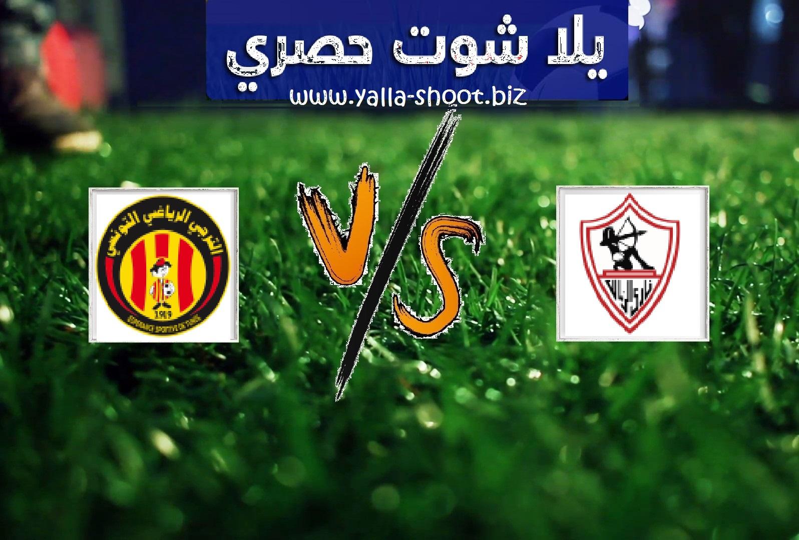 يلا شوت حصري موعد مباراة الزمالك والترجي التونسي اليوم الجمعة 6-3-2020 في دوري أبطال أفريقيا