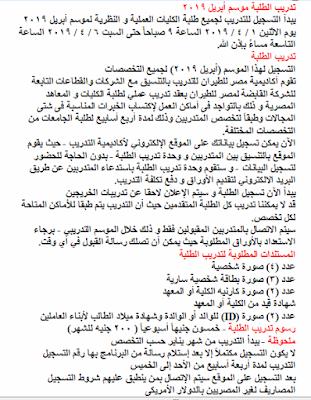 الاوراق المطلوبة للتقديم في تدري شركة مصر للطيران للوظائف