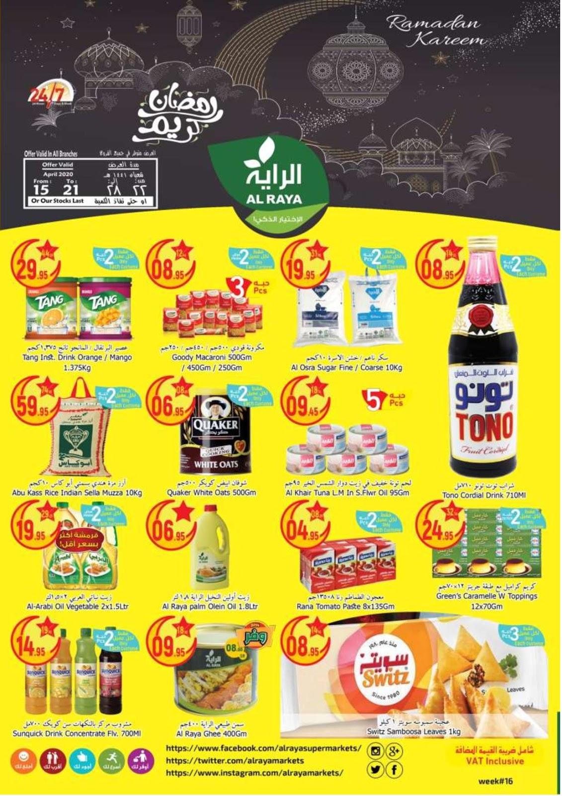 عروض الراية السعودية اليوم 15 ابريل حتى 21 ابريل 2020 رمضان