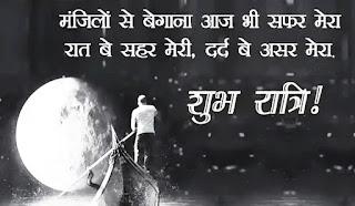Good Night Quotes, SMS & Shayari In Hindi 2020 - गुड नाईट शायरी