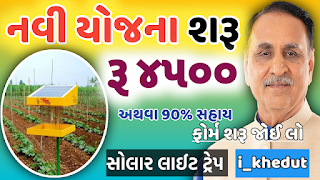 Gujarat Solar Light Trap  Yojana 2020 Farmers Approve Of a Solar Light Trap For Low Cost, Eco Friendly Pest Control