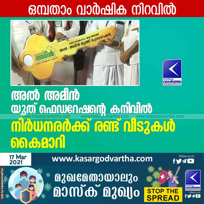 Kasaragod, Kerala, News,  Al Ameen Youth Federation kindly handed over two houses to the needy